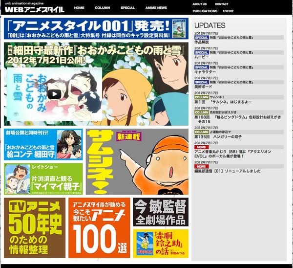 Web20120718_2