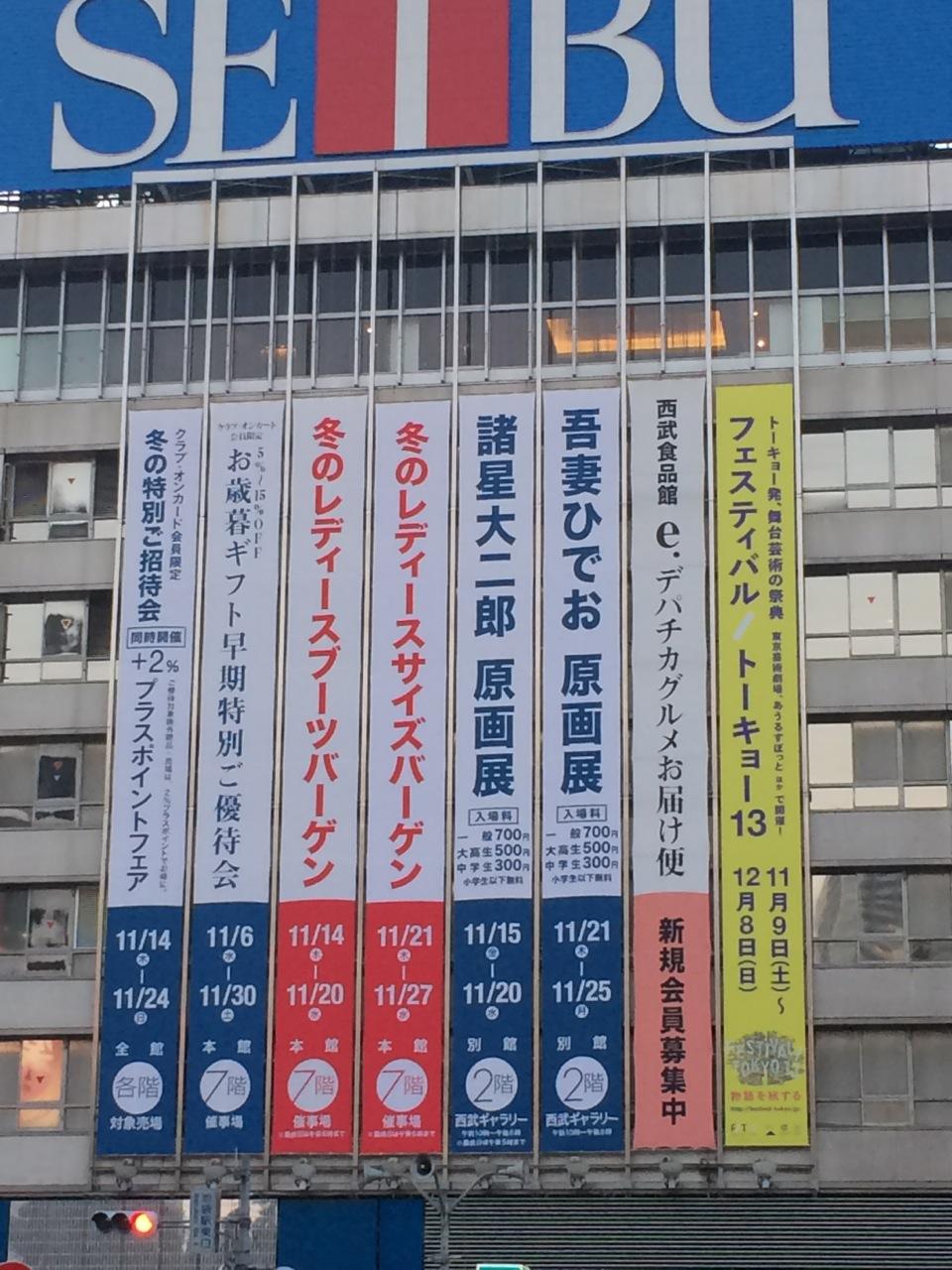 20131124seibu